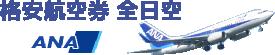 格安航空券 全日空